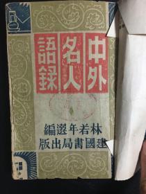 民国:中外名人语录