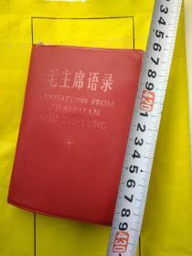 15处指尖大小修复书角点非单一英语毛主席语录英语汉语对照翻译专业教材口译经典 英文中文厚589页大字 QUOTATIONS FROM CHAIRMAN MAO TSE-TUNG(汉英对照)毛主席语录,英文中文对照 ,附毛主席像和林彪语录词Mao Tse-tung :毛泽东著 东方红出版社(外文出版社版)Foreign Languages Press1967/08一版一印逐页翻译对照比较翻译学适用