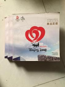 奥运足迹北京2008