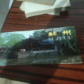 .苏州名信片