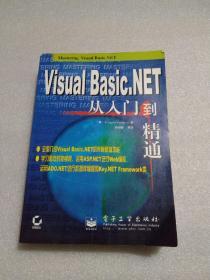 Visual Basic.NET从入门到精通