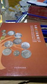 中国金银币目录1791-1949(清代、民国篇)