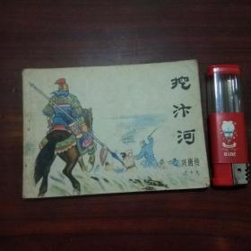 连环画:兴唐传之十九挖汴河(1983年初版初印)