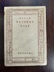 国音字母演进史(新中学文库)1947年