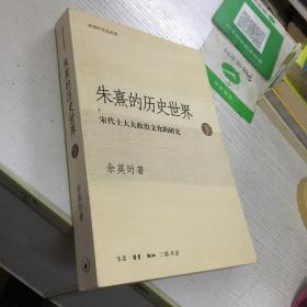 朱熹的历史世界(下):宋代士大夫政治文化的研究
