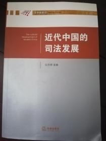 近代中国的司法发展