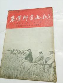 农业科学通讯--1956年第三期