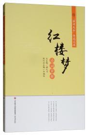"""《红楼梦》诗词赏析/""""诗词大会""""夺冠文库"""