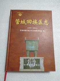 管城回族区志(1991-2003)【精装】