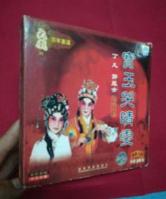 VCD:宝玉哭晴雯-粤剧大典-3碟装-丁凡,郭凤女,主演