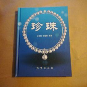 珍珠【签名】