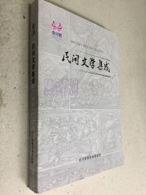 北川 民间文学集成(收录北川羌族故事,歌谣,谚语 ).