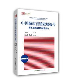 中国城市营销发展报告2017:国家品牌战略的城市担当