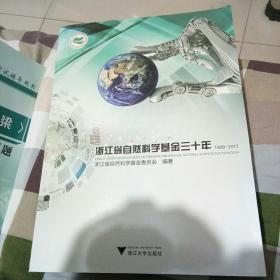 浙江省自然科学基金三十年