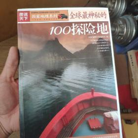 图说天下·国家地理系列  全球最神秘的100探险地