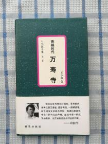青铜时代·万寿寺:王小波全集 第三卷
