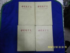 中国文学史 (北京大学中文系文学专门化1955级集体编著)修订本   1-4册全   1959年2版