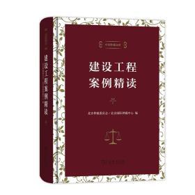 中国仲裁文库:建设工程案例精读