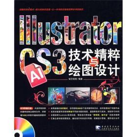 Illustrator CS3技术精粹与绘图设计