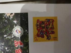 1.2元邮资信卡带寄件人地址邮编量大随机发图打折价0.15元