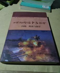 第二届中国军事法学青年学子论坛文集:21世纪的战争与法律·问题、挑战与前景