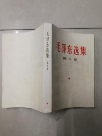 毛泽东第五卷