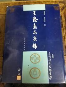 王荫嘉品泉录《精装16开》王健兴、邹志谅签名本~1992年1版1印