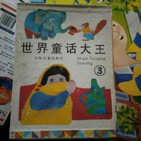 世界童话大王 第三辑