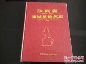 《陕西省蒲城县地名志》每个乡镇配有地图