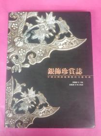《 银饰珍赏志》中国民间银饰艺术的美丽典藏