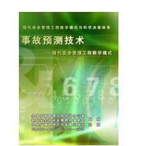 2019安全月-)现代安全管理工程数学模式(5VCD) 培训光盘 1E19c