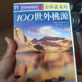 图说天下·国家地理系列:全球最美的100世外桃源