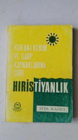 外文原版(土耳其语)Hirİstİyanlık ZİYA KAZICL  哈萨克斯坦基督教更有权利