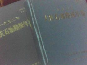 大庆石油勘探年鉴(一九九0)(一九九二)