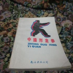 中国形意拳  B2(2-16)