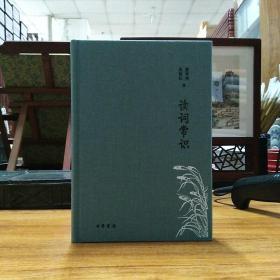 诗词常识名家谈典藏本:读词常识