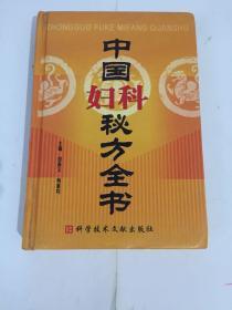中国秘方系列丛书:中国妇科秘方全书