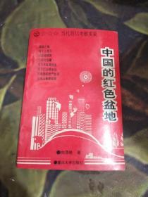 中国的红色盆地