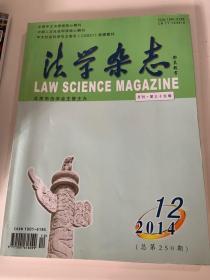 法学杂志2014.12