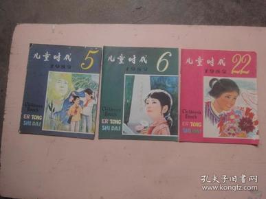 儿童时代(1982年第5、6、22期)[3册合售]