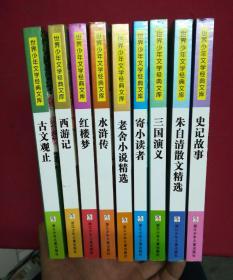 世界少年文学经典文库-9册合售