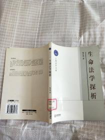 生命法学探析——上海法学文库.生命法学丛书