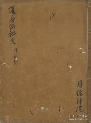 《謢身法秘诀》罕见密教秘本,只售彩色影印本。