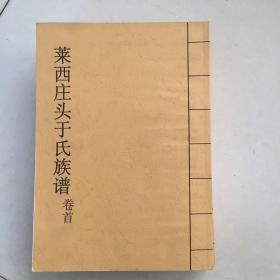 莱西庄头于氏族谱(1卷8册全)
