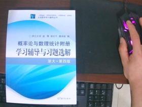 概率论与数理统计附册:学习辅导与习题选解(浙大第4版)