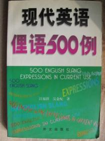 现代英语俚语500例