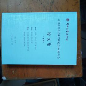 中国法学会民法学研究会2018年年会论文集 下 册