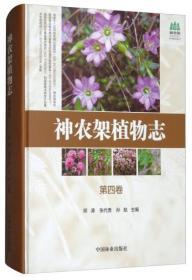 【拍前咨询】 神农架植物志(第四版)  9F04c