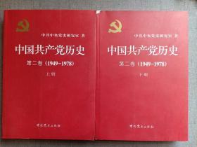 中国共产党历史 第二卷(1949-1978) (全二册) 很重