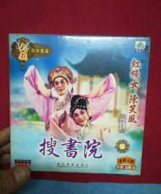 VCD:搜书院-粤剧大典-3碟装-美人鱼--红线女,陈笑凤,主演